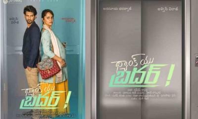 Anasuya Bharadwaj next upcoming movie get release date, Naga Chaitanya announced this