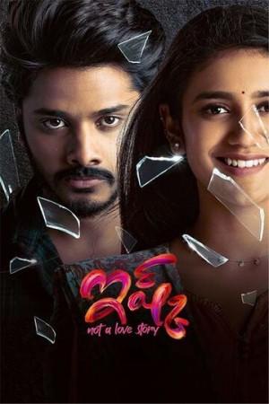प्रिया प्रकाश वारियर की फिल्म इश्क़ जल्द ही होगी रिलीज़