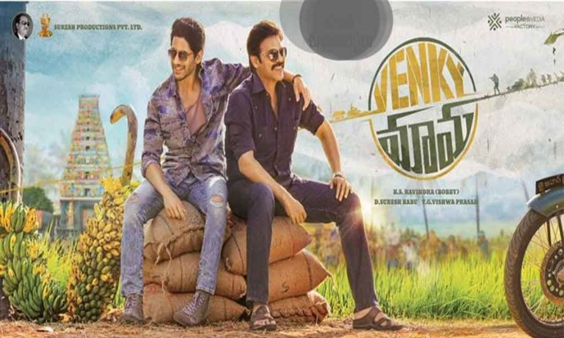 Victory Venkatesh starrer Venky Mama Teaser release date fixed