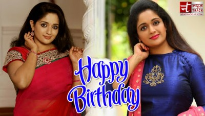 Happy Birthday: Kavya Madhavan is one of the leading stars of South film Industry