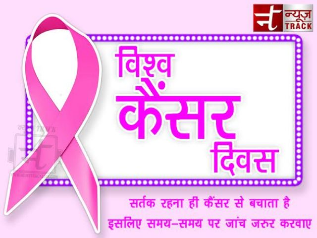 विश्व कैंसर दिवस, कैंसर को मात देने की पहल
