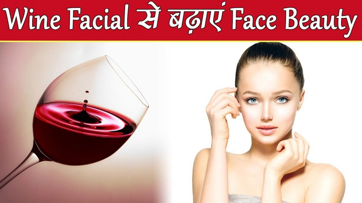 Wine Face Pack Can Enhance Facial Glow at Home!