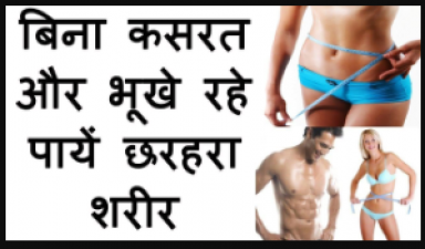 slim figure and belly fat reducing tips in hindi sc96 nu892