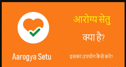 This is how Arogya Setu app will help in the war against Corona, know details