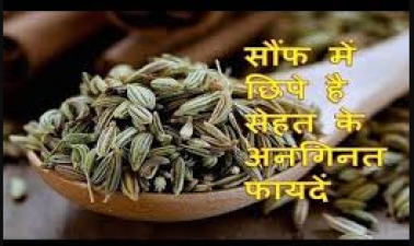 Fennel tea is effective in reducing obesity and stress, know the amazing health benefits