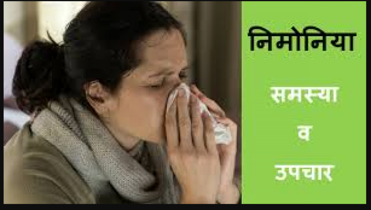 Immediate cure for pneumonia is possible, know its symptoms and