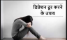 The problem of depression increases in winter, follow these steps to avoid it