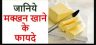 Butter is good for health, know its benefits