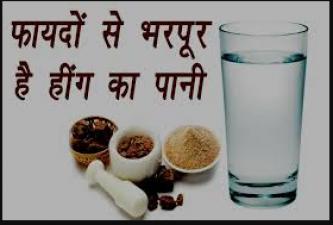 Drinking asafoetida has amazing health benefits, Know here