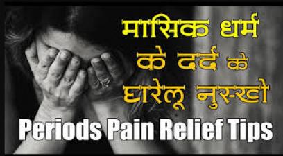 हर महीने पीरियड में होने वाले दर्द को कम करने के लिए अपनाये ये घरेलु नुस्खे, जाने