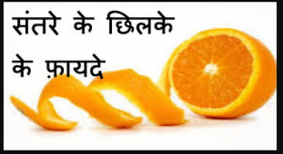 Use orange peel at home like this, so you will have no need for beauty products