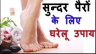 Follow these home remedies to make feet beautiful and soft