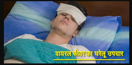 This home remedy helps to cure viral fever