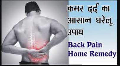 If you are repeatedly hurt by back pain, then follow these home remedies