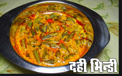 Know how to make Dahi bhindi masala at home today