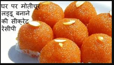 Make delicious Motichur ladoos on special occasion of Diwali, know the recipe