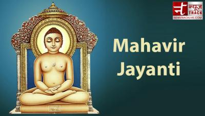 Mahavir Jayanti Special: Some interesting facts to know about it