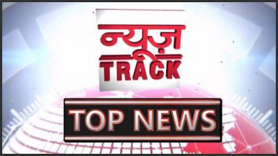 Top ten news of the day which makes rounds in overall India and world