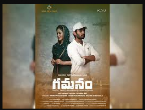 Gamanam movie first look poster out , see here
