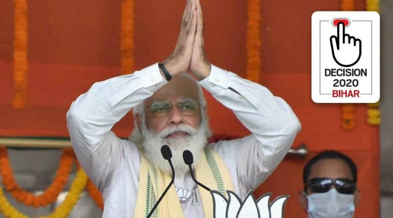 बिहार ने नीतीश कुमार को फिर से चुनने का किया फैसला: पीएम मोदी