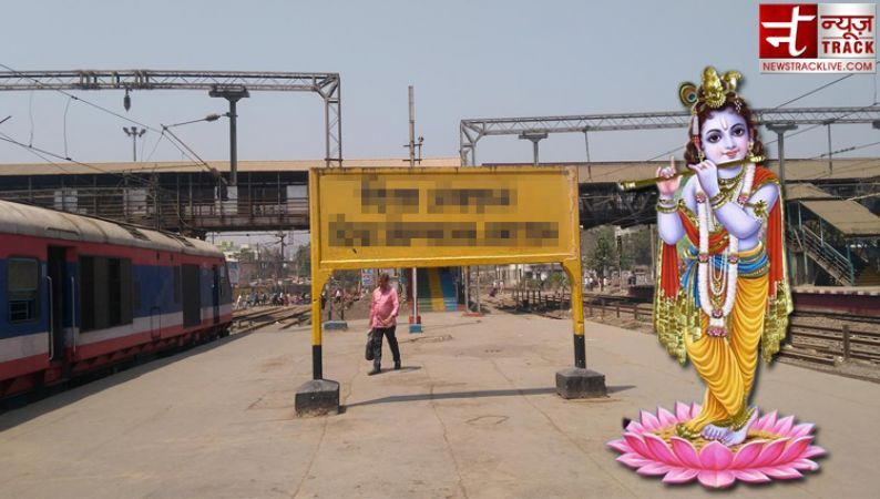 Janmashtami gift of government, this Railway station to be named after Lord Krisha