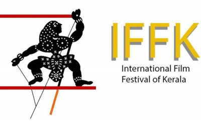 IFFK in Kerala to be organized in this month