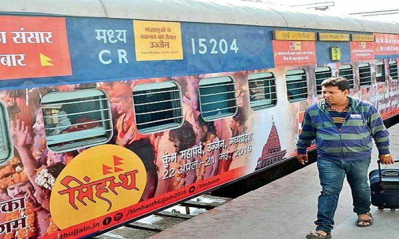 महाकुंभ का प्रचार करेंगी देश की पांच एक्सप्रेस ट्रेन
