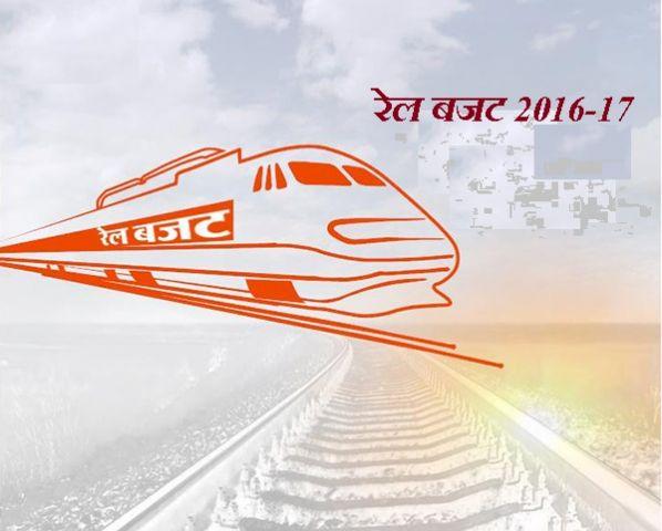 ऐसा होगा वर्ष  2016-17 का रेल बजट
