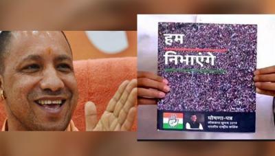 UP CM Yogi Adityanath scathing attack on Congress Manifesto