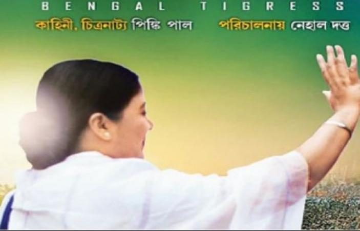 Election Commission to pull down 'Baghini' trailer