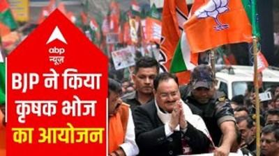 BJP to hold 'Krishak Soho Bhoj' for Bengal farmers on Feb 18