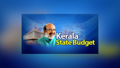 Kerala Perfect Budget: Relief measures for farmers, Welfare pension sparkles!