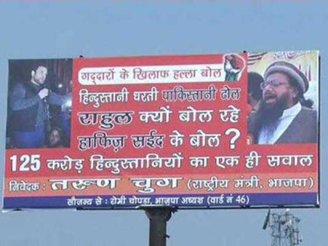 BJP-CONGRESS के बीच चल रहा पोस्टर वॉर