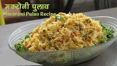 Macaroni Pulao will give different flavor to your boring rice