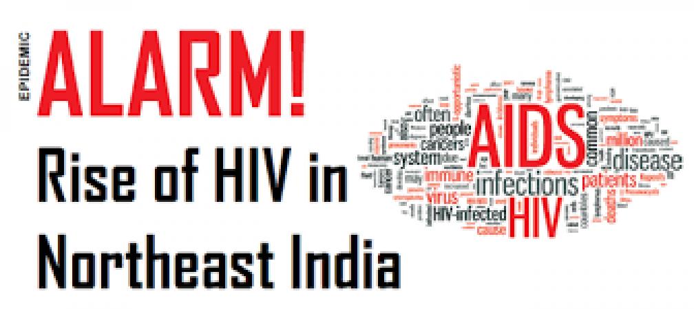 पूर्वोत्तर भारत में फैला एचआईवी/एड्स, बन रहा लोगों की चिंता का कारण