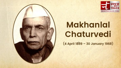 Know some special things about Makhanlal's birth
