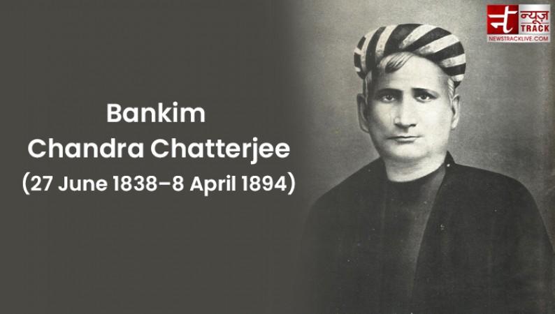वकालत की डिग्री हासिल करने वाले पहले भारतीय व्यक्ति थे बंकिमचंद्र चट्टोपाध्याय