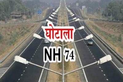 Disciplinary proceedings ended in NH 74 scam in Uttarakhand
