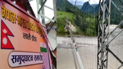 Bridge launched between Nepal and India, many villages will get benefit