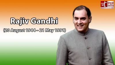 Birth Anniversary: Bofors scam ruined the image of  'Rajeev Gandhi' who bought industrial revolution in India