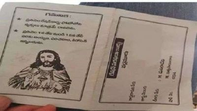 Ration card with picture of Jesus Christ went viral on social media