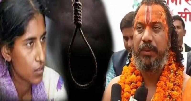 'नारी को मृत्युदंड देने से आएंगी आपदाएं...', शबनम की फांसी रोकने के लिए हिन्दू धर्मगुरु ने उठाई आवाज़