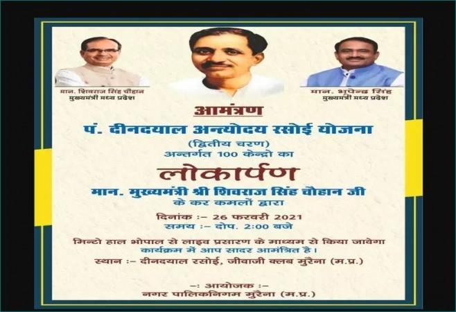 मुरैना नगर निगम को नहीं पता मुख्यमंत्री का नाम! आमंत्रण कार्ड में दो लोगों को बताया CM