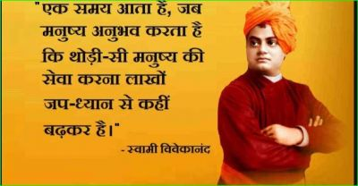 Apply this idea of Swami Vivekananda in your life to get success