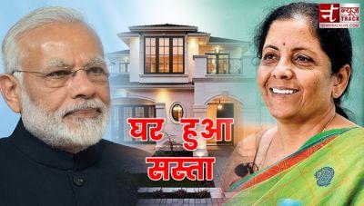 बजट : घर खरीदना हुआ आसान, इस तरह की खरीदी पर 7 लाख का फायदा