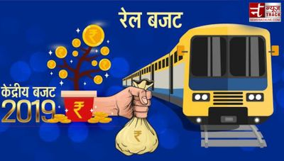 Rail Budget 2019 : जानिए इस बजट की कुछ खास बातें, आदर्श किराया योजना है अहम
