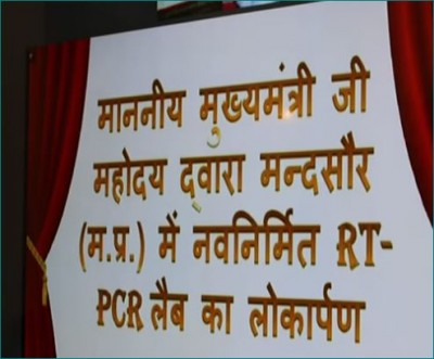 CM Shivraj dedicates virtual launch of newly constructed RT-PCR lab in Mandsaur