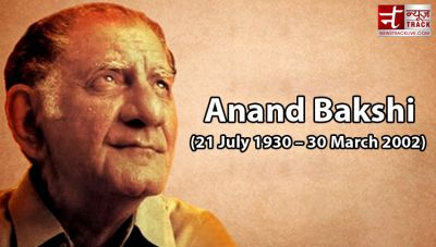Birthday Special:  'Anand Bakshi' left Royal Indian Navy to become songwriter in Mumbai