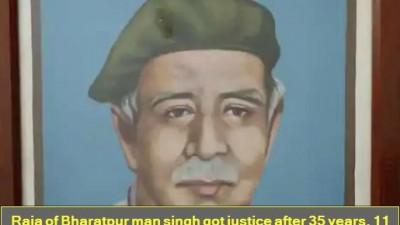 11 policemen convicted in 35-year-old murder case of Raja Mansingh of Bharatpur