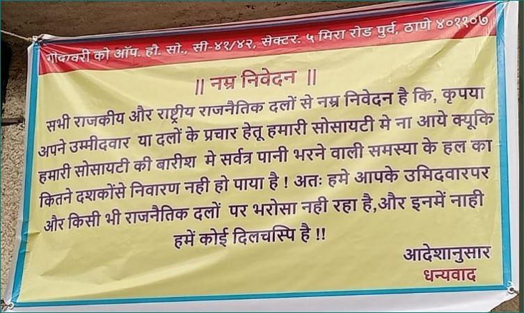 महाराष्ट्र: 'यहां राजनेताओं के लिए नो एंट्री', परेशान होकर हाउसिंग सोसाइटी ने लगाया बैनर
